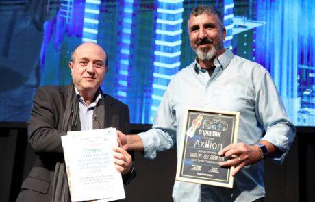 אקסיליון הם הזוכים הגדולים בתחרות הסטארט אפים לערים חכמות