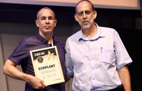 """חכמים בתעשייה חכמה: """"אקופלנט"""" זכתה במקום הראשון בתחרות """"סטארט-אפ תעשייה 4.0"""""""