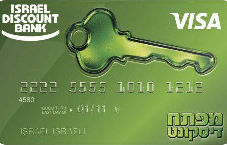 """לקראת עונת החגים בנק דיסקונט מציג –  מפתח VIP נתב""""ג"""