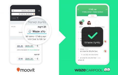 Moovitו-Wazeמשלבות כוחות ומשדרגות את חווית ה-Carpool